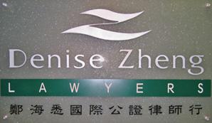 Denise Zheng Lawyers